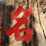 aprender chino mandarín